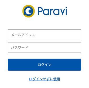 Paraviアプリのログイン画面