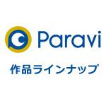 Paravi(パラビ)で視聴できる動画ジャンルと作品ラインナップ