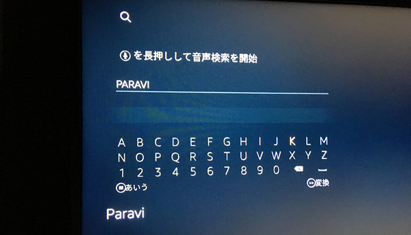 検索キーワードからParaviアプリをインストールする