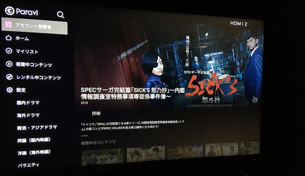 Fire TVのParaviホーム画面