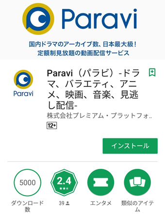 Google PlayのParaviアプリTOP画面