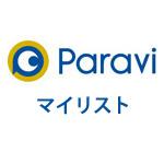 Paravi(パラビ)の「マイリスト」