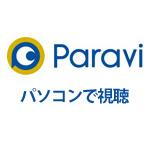 Paravi(パラビ)をPCで視聴する
