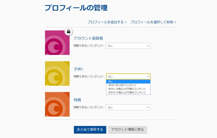 各プロフィールごとに適切な視聴制限をかけて「まとめて保存する」をクリック