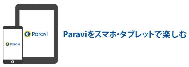 Paraviはスマホとタブレットでも楽しめる