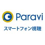 スマートフォンでParavi(パラビ)を視聴する