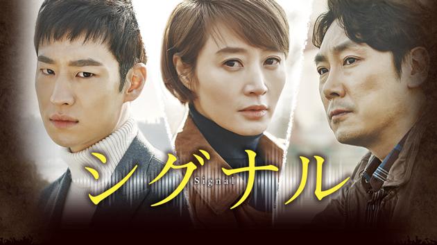 韓国版「シグナル」