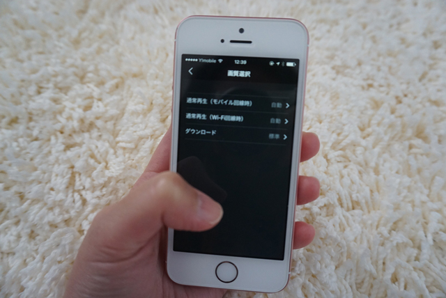 モバイル回線時は画質を変えてデータ容量を節約