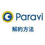 Paravi(パラビ)の解約方法と注意点