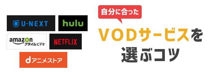 自分に合った動画配信サービス(VOD)を選ぶコツ