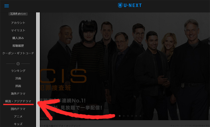 画面左にあるメニュー部分の「韓流・アジアドラマ」から視聴できる