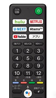 VODサービス専用ボタンが搭載されたブラビアのリモコン