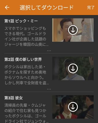 U-NEXTなら韓国ドラマをダウンロードしてどこでも楽しめる