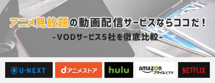 アニメ見放題のVODサービスを徹底比較