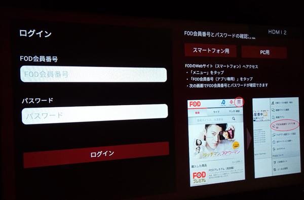 FODのログイン画面
