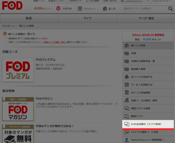 FOD会員番号とパスワードの確認画面