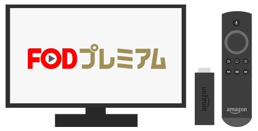 FODプレミアムとFire TV