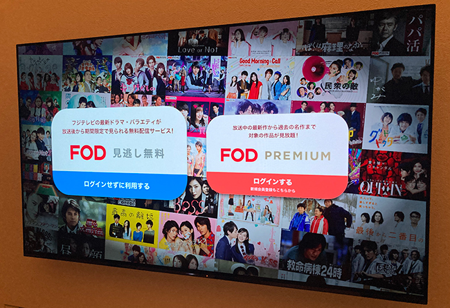 アプリを起動すればFODプレミアムの見放題動画や無料動画が見れる