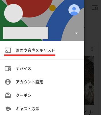 画面左上部にあるメニューアイコンをタップして「画面や音声をキャスト」を選択