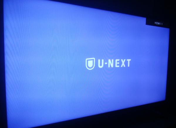 テレビにU-NEXT(ロゴ)の画面が映し出される