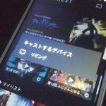 Chromecast(クロームキャスト)でU-NEXTを視聴する方法