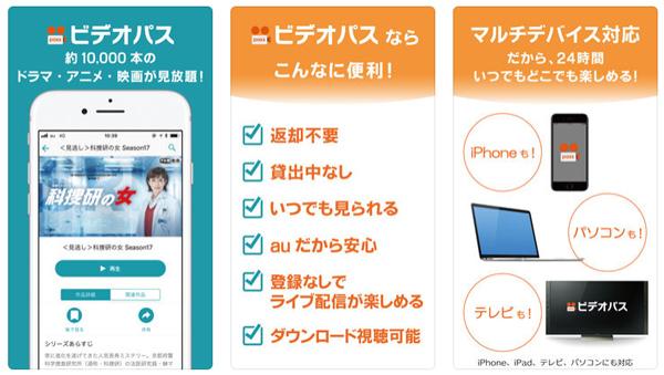 ビデオパスアプリ