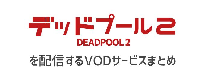 デッドプール2を配信するVODサービスまとめ