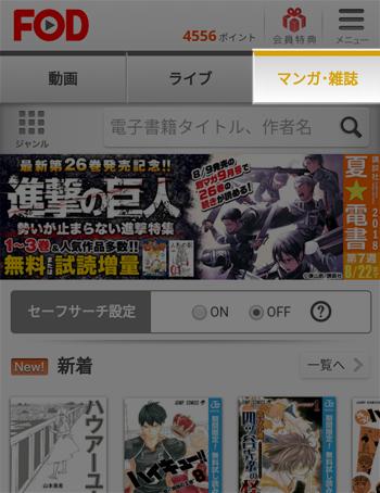 FODのマンガ・雑誌ページ