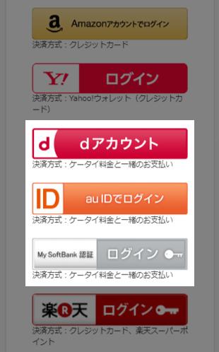 登録する際は、dアカウント、au ID、My SoftBank認証を選択してログインする