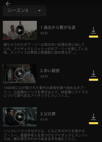 各エピソードに表示されているダウンロードアイコンをタップする