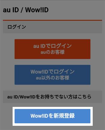 Wow!IDの新規登録画面