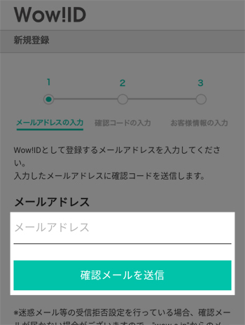 Wow!IDの登録に必要なメールアドレス登録画面
