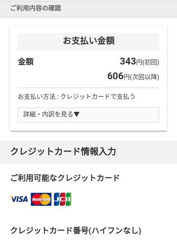 クレジットカード登録画面