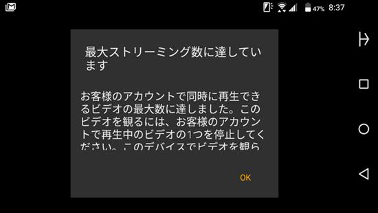 Amazonプライムビデオの同時視聴不可のメッセージ