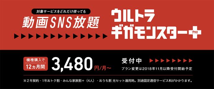 ソフトバンクの新プラン「ウルトラギガモンスター+(動画SNS放題)」