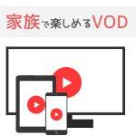 家族でVODが楽しめる!同時視聴(再生)ができる動画配信サービスを比較