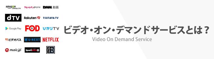 ビデオオンデマンドサービスとは?