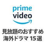 Amazonプライムビデオで見放題で楽しめるオススメの海外ドラマ15選