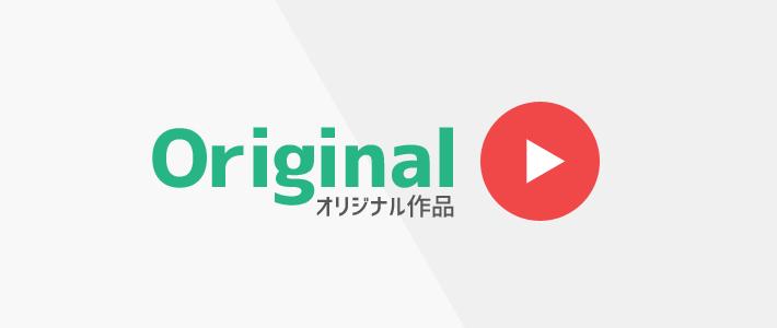 オリジナル作品も楽しめる動画配信(VOD)サービス