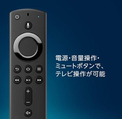 Fire TV Stickのリモコンでテレビの操作が可能に