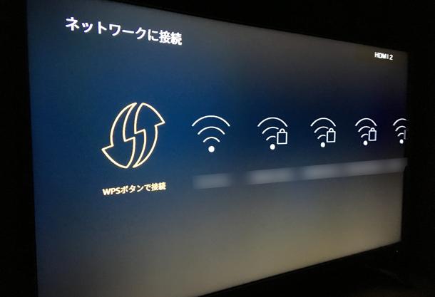 ネットワークの接続画面