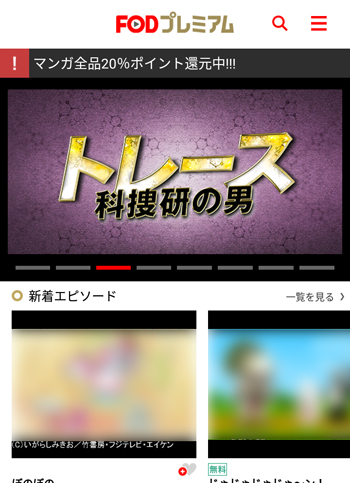 FODアプリのホーム画面
