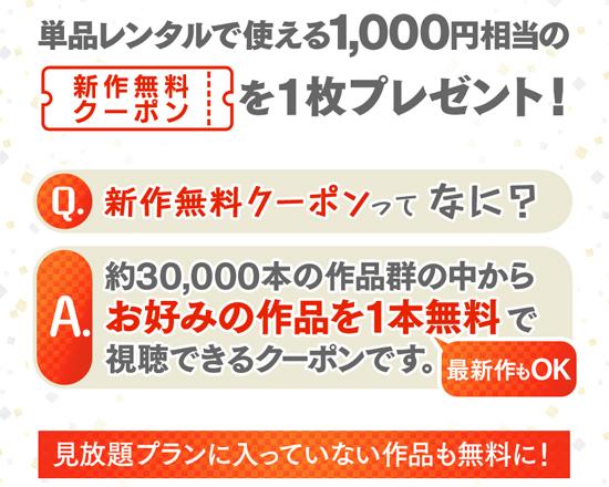 ゲオTVで使える1,000円相当の新作無料クーポン