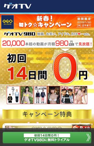 ゲオTV 980(月額プラン)の登録ページ(公式サイト)