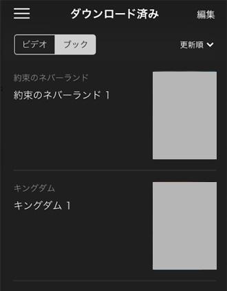 U-NEXTは電子書籍をダウンロードして読める