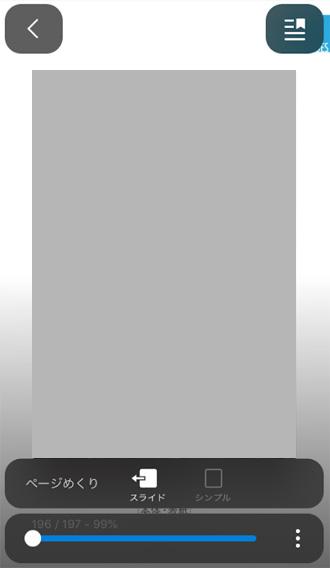 U-NEXTの電子書籍アプリのビューア画面
