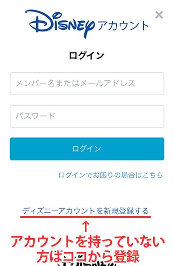 ディズニーアカウントのログイン/新規作成画面
