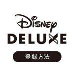 Disney DELUXEの登録方法