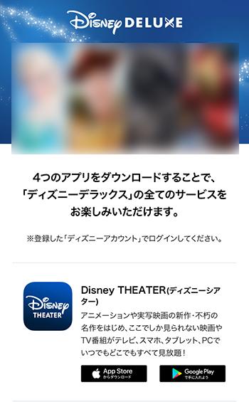 ディズニーデラックスの登録完了画面