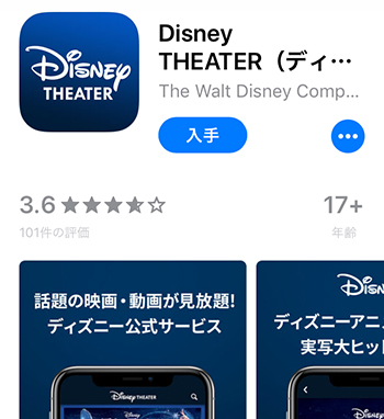 App StoreのDisney THEATER(ディズニーシアター)アプリ